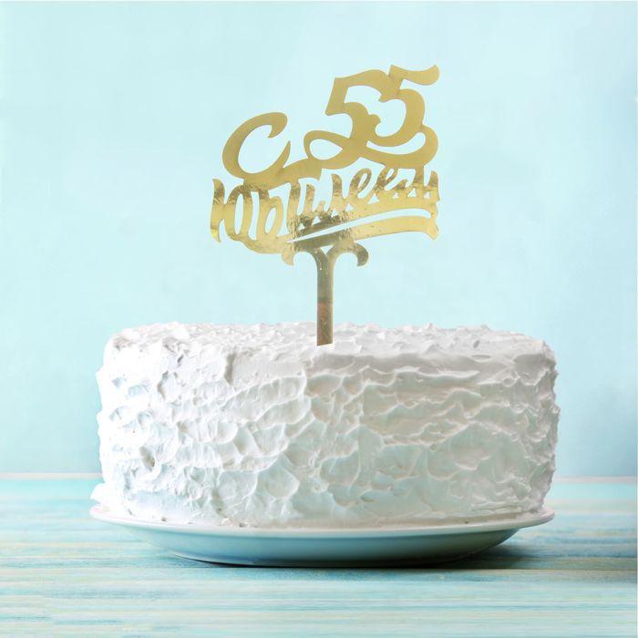 """Топпер в торт """"С Юбилеем 55"""""""