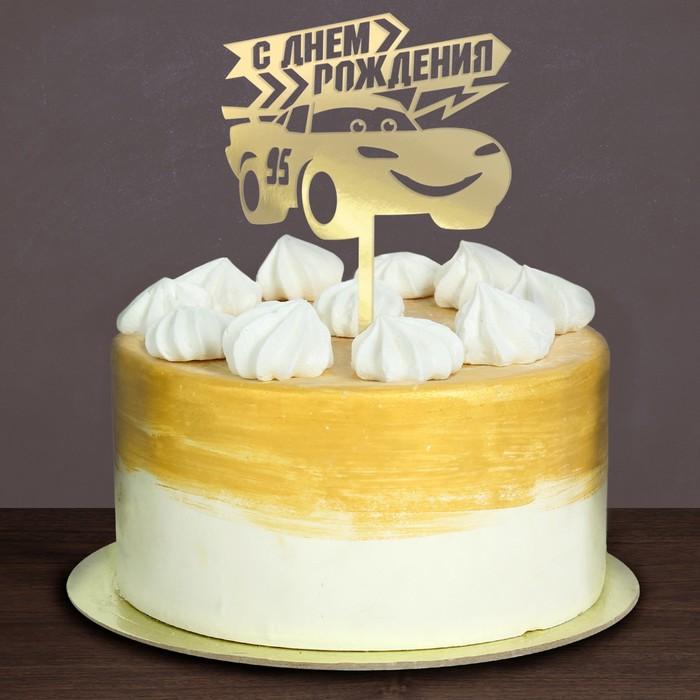 """Топпер в торт """"С Днем Рождения"""" Тачки, с набором свечей, 12 шт."""