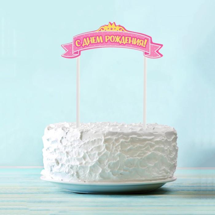 """Топпер в торт """"С Днём рождения"""", принцесса"""