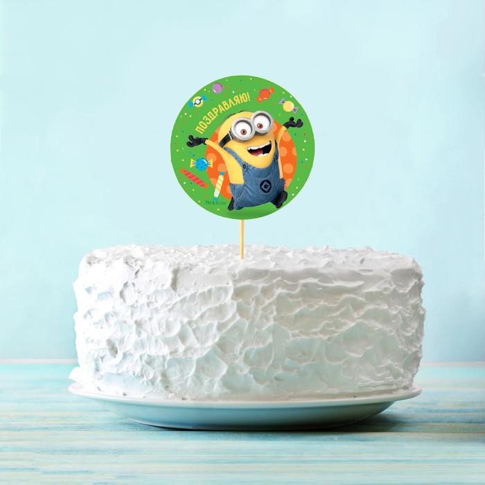 """Топпер в торт """"Поздравляю!"""", Гадкий Я + наклейки"""