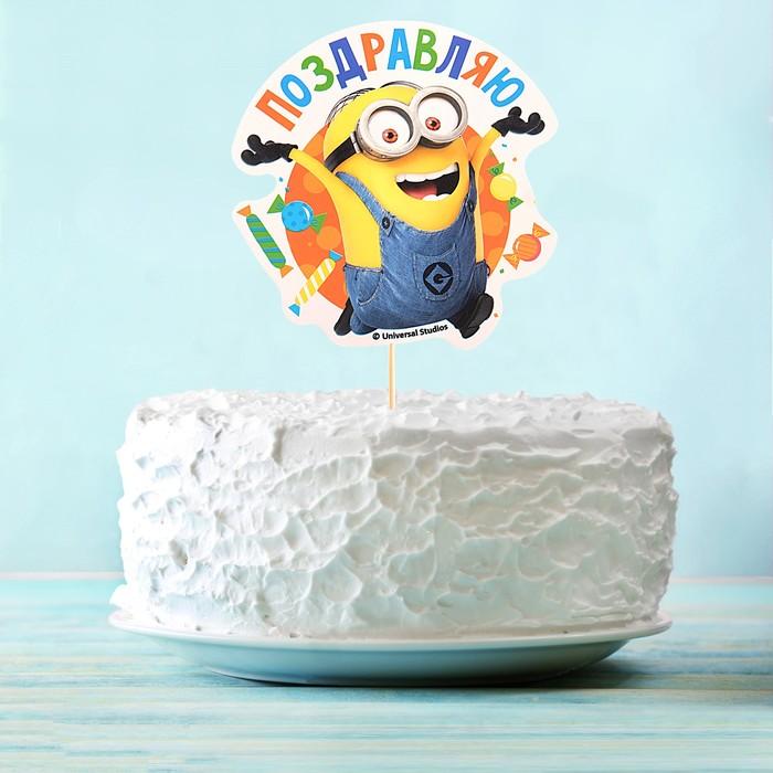 """Топпер в торт """"Поздравляю!"""" Гадкий Я"""
