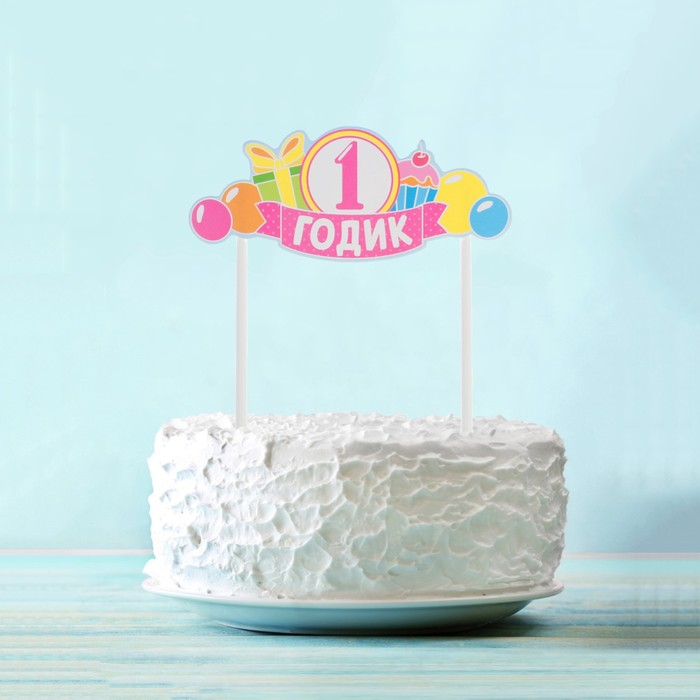 """Топпер в торт """"1 годик"""", малышка"""