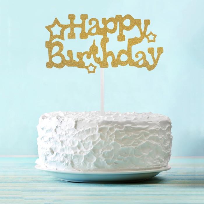 Топпер Happy Birthday со звёздами, цвет золото