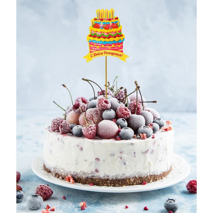 """Топпер в торт """"С Днём Рождения"""", тортик"""