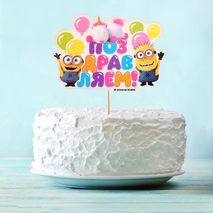 """Топпер в торт """"Поздравляем!"""" Гадкий Я"""