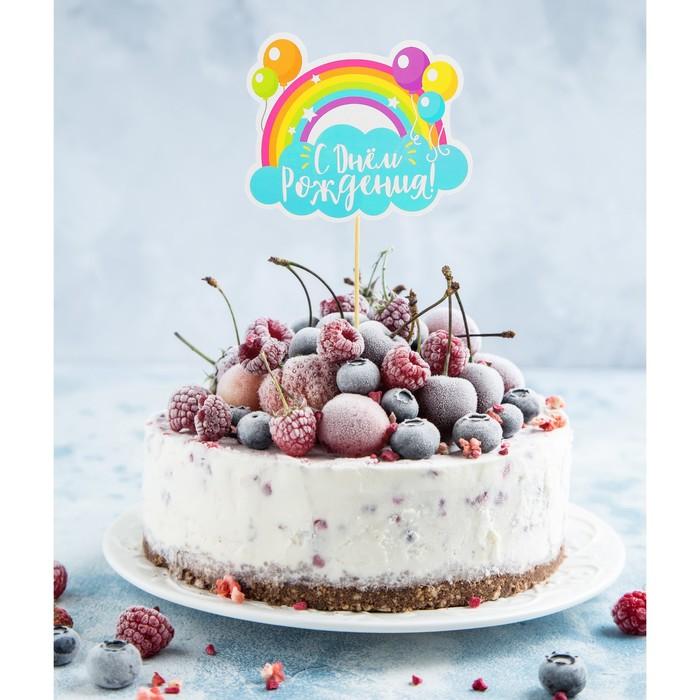 """Топпер в торт """"С Днем рождения""""радуга"""