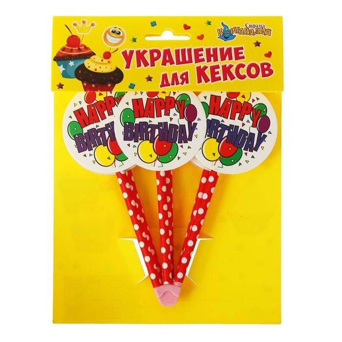 """Топпер """"С Днем рождения"""" воздушные шарики (6 шт на держателе)"""