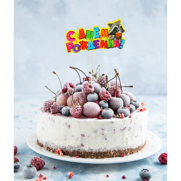 """Топпер в торт """"С Днем Рождения""""енотик"""