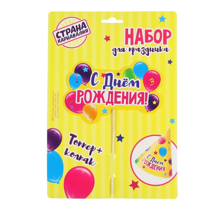 """Набор для праздника """"С днем рождения"""" (топпер+колпак)"""