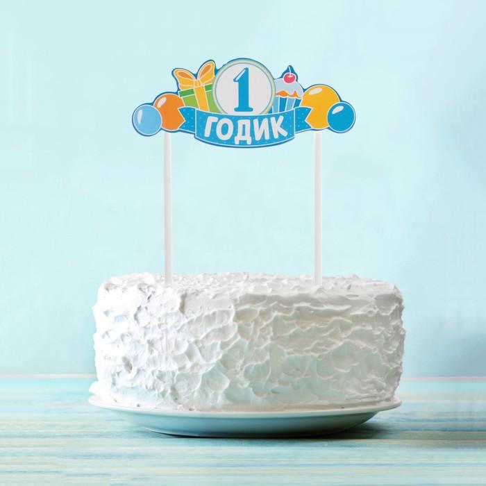 """Топпер в торт """"Малышу 1 годик"""""""