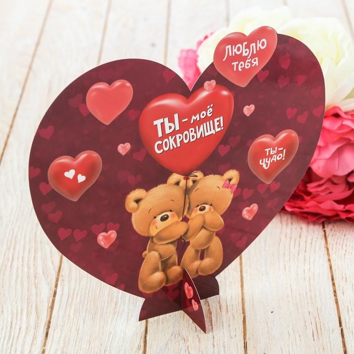 Сердце со скретч-слоем «Ты моё сокровище»