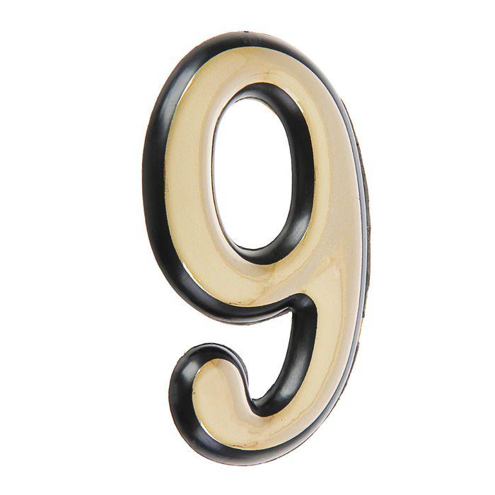 """Цифра дверная """"9"""" """"АЛЛЮР"""", большая, пластик, цвет золото"""
