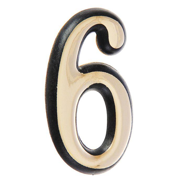 """Цифра дверная """"6"""" """"АЛЛЮР"""" , большая, пластик, цвет золото"""