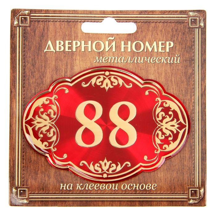"""Дверной номер """"88"""", красный фон, тиснение золотом"""