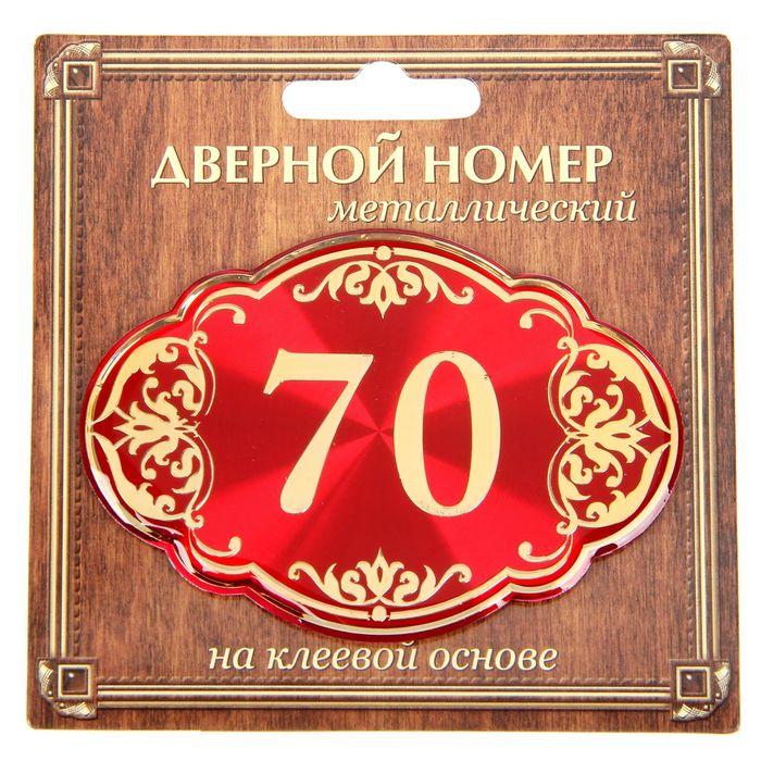 """Дверной номер """"70"""", красный фон, тиснение золотом"""