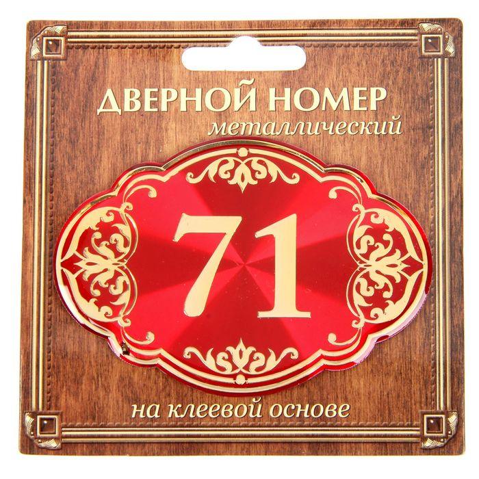 """Дверной номер """"71"""", красный фон, тиснение золотом"""