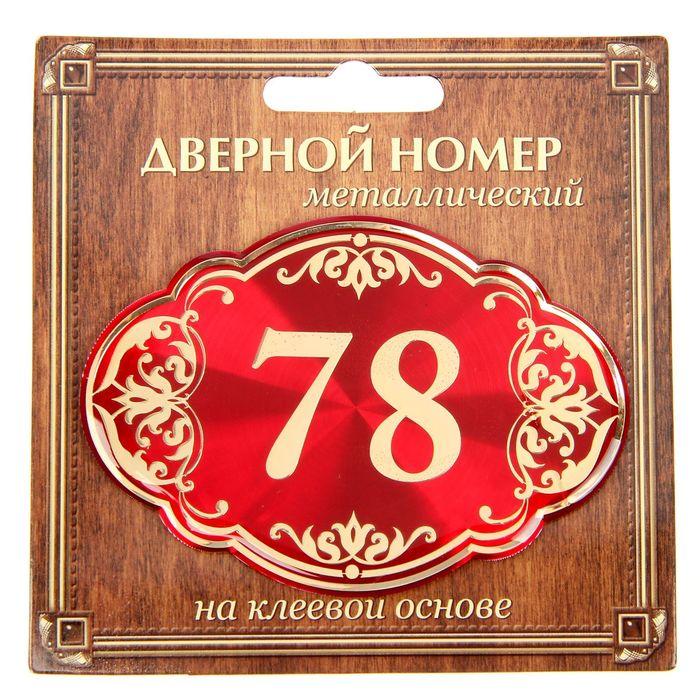 """Дверной номер """"78"""", красный фон, тиснение золотом"""