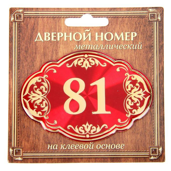 """Дверной номер """"81"""", красный фон, тиснение золотом"""