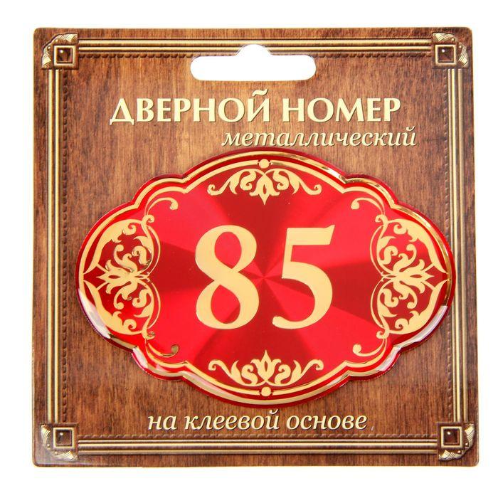 """Дверной номер """"85"""", красный фон, тиснение золотом"""