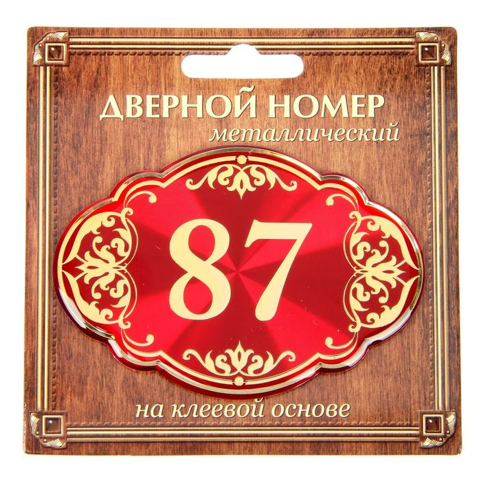 """Дверной номер """"87"""", красный фон, тиснение золотом"""