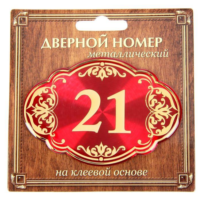 """Дверной номер """"21"""", красный фон, тиснение золотом"""
