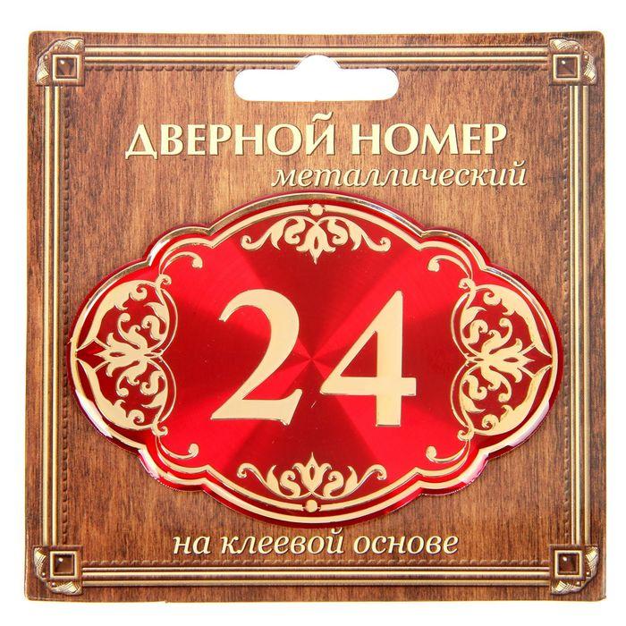 """Дверной номер """"24"""", красный фон, тиснение золотом"""