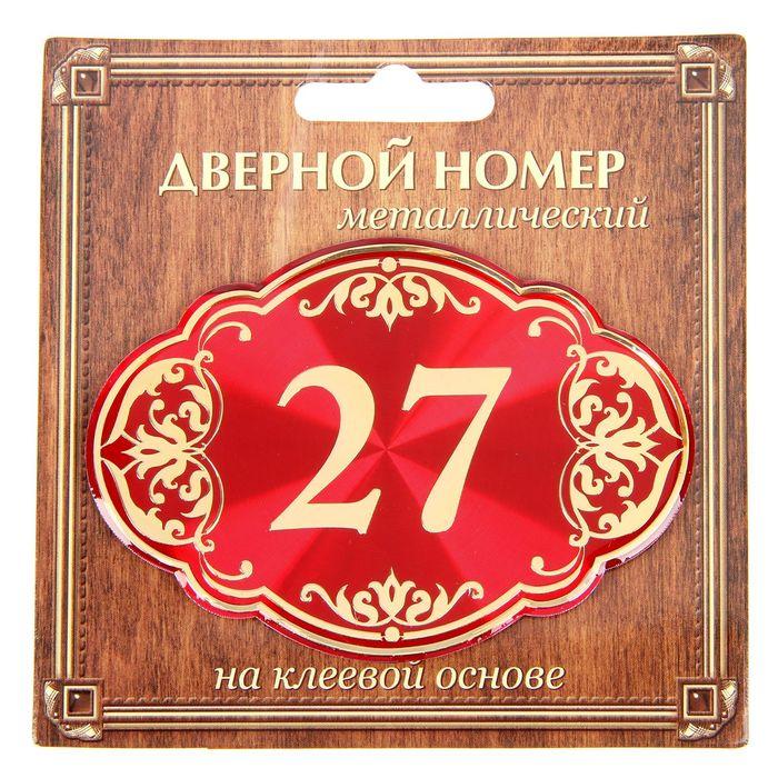 """Дверной номер """"27"""", красный фон, тиснение золотом"""