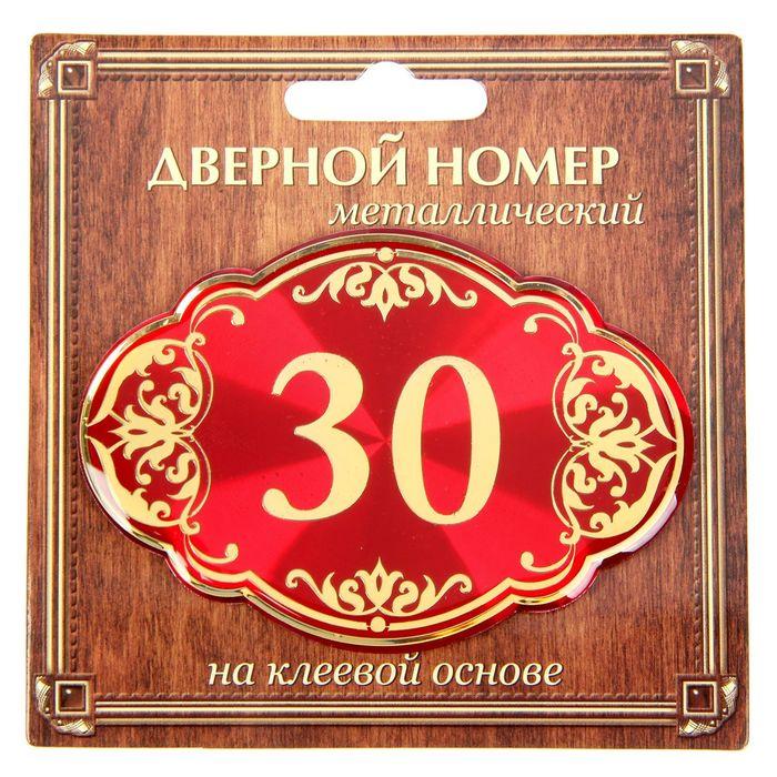 """Дверной номер """"30"""", красный фон, тиснение золотом"""