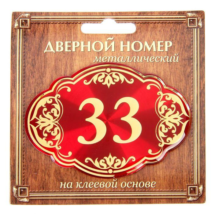 """Дверной номер """"33"""", красный фон, тиснение золотом"""