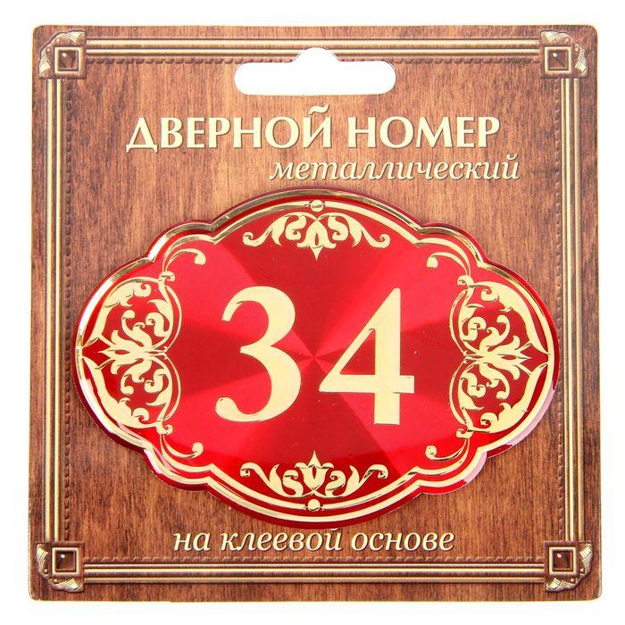 """Дверной номер """"34"""", красный фон, тиснение золотом"""
