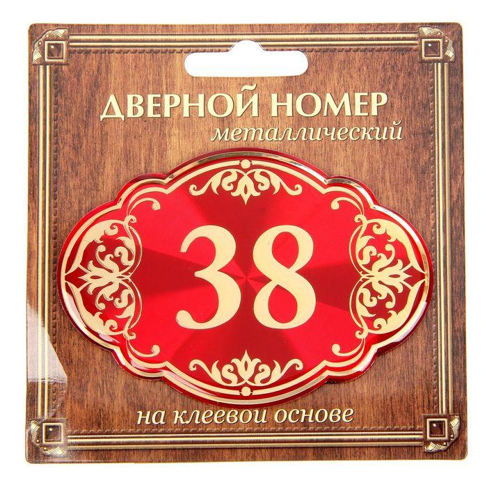 """Дверной номер """"38"""", красный фон, тиснение золотом"""