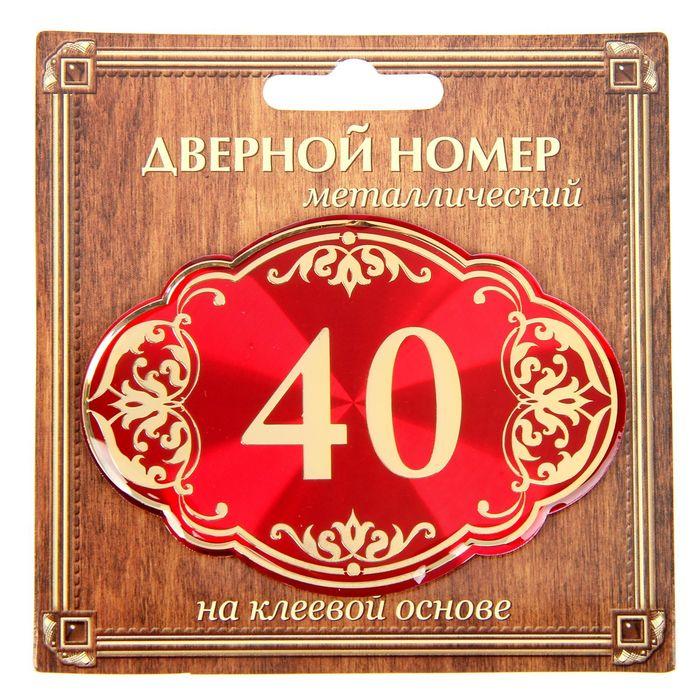 """Дверной номер """"40"""", красный фон, тиснение золотом"""