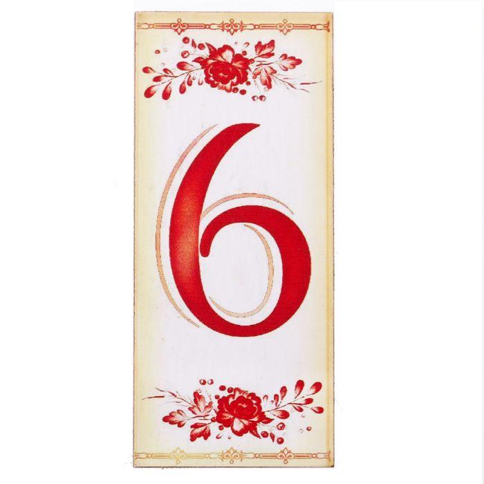 """Цифра дверная из дерева """"6"""", букет, 3*7 см"""