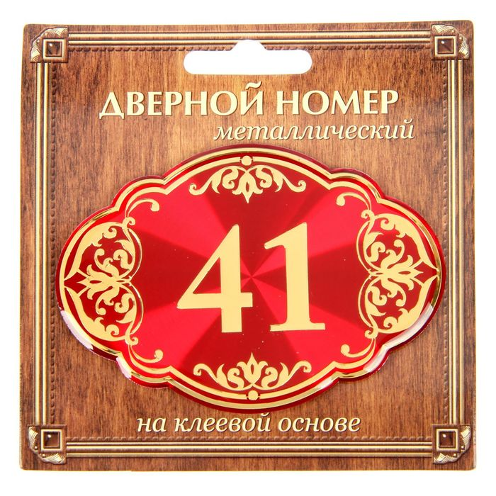 """Дверной номер """"41"""", красный фон, тиснение золотом"""