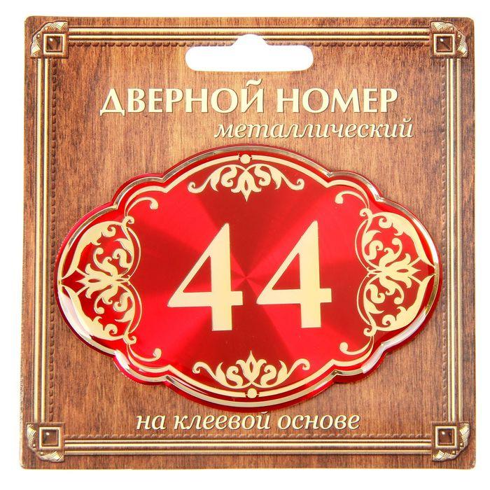 """Дверной номер """"44"""", красный фон, тиснение золотом"""