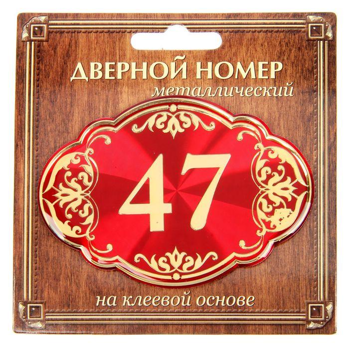 """Дверной номер """"47"""", красный фон, тиснение золотом"""