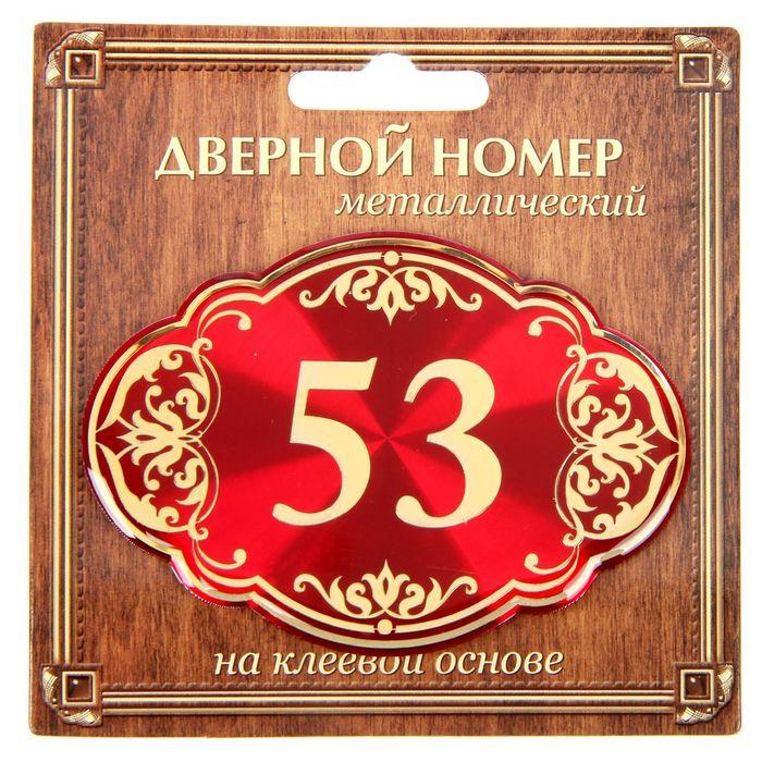 """Дверной номер """"53"""", красный фон, тиснение золотом"""