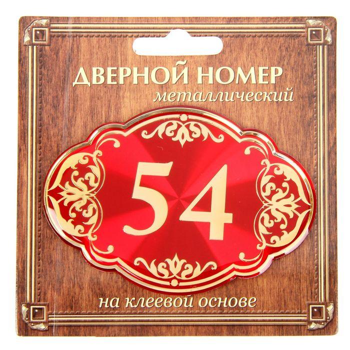 """Дверной номер """"54"""", красный фон, тиснение золотом"""