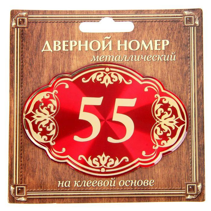"""Дверной номер """"55"""", красный фон, тиснение золотом"""