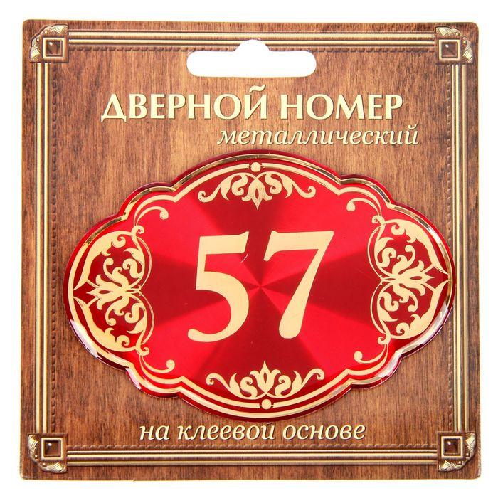 """Дверной номер """"57"""", красный фон, тиснение золотом"""