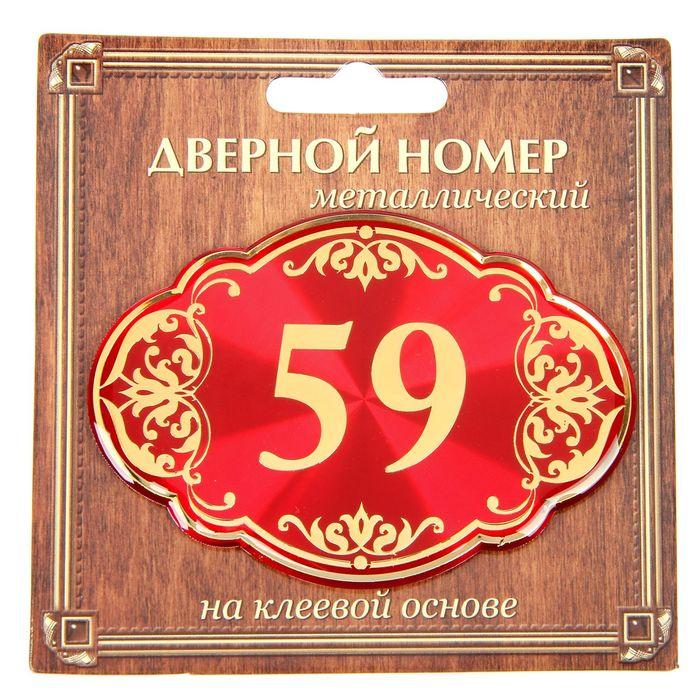 """Дверной номер """"59"""", красный фон, тиснение золотом"""