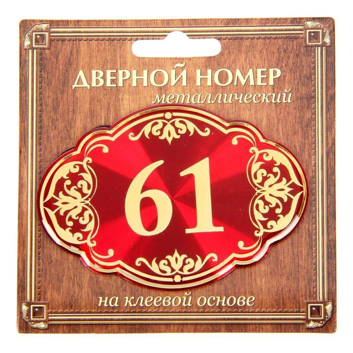 """Дверной номер """"61"""", красный фон, тиснение золотом"""