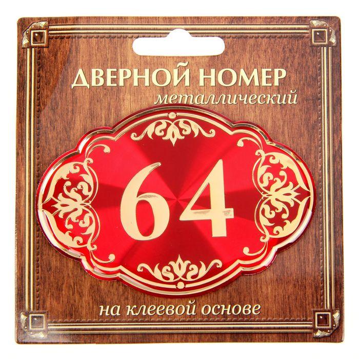 """Дверной номер """"64"""", красный фон, тиснение золотом"""