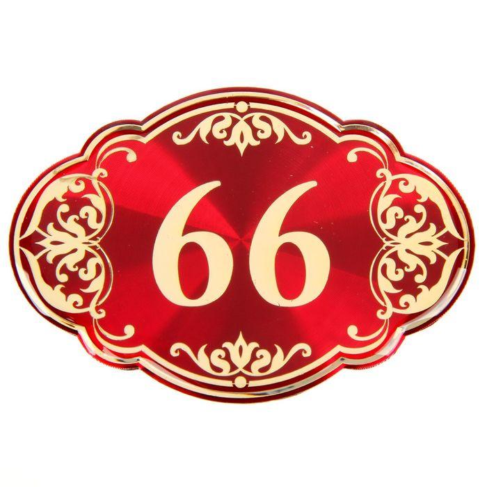 """Дверной номер """"66"""", красный фон, тиснение золотом"""