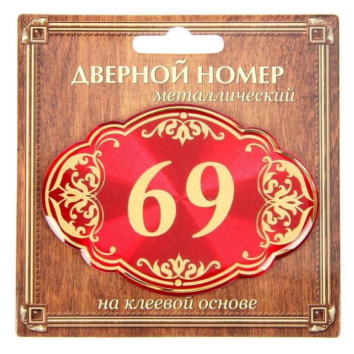 """Дверной номер """"69"""", красный фон, тиснение золотом"""