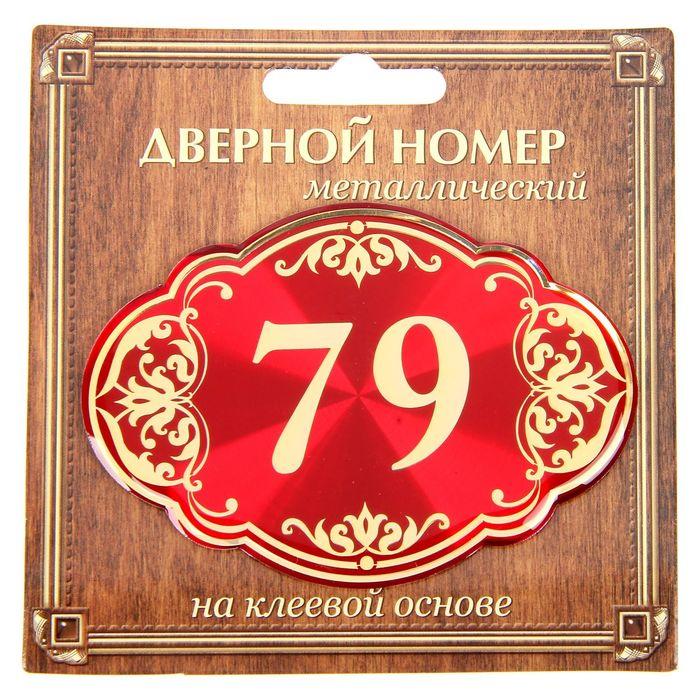 """Дверной номер """"79"""", красный фон, тиснение золотом"""