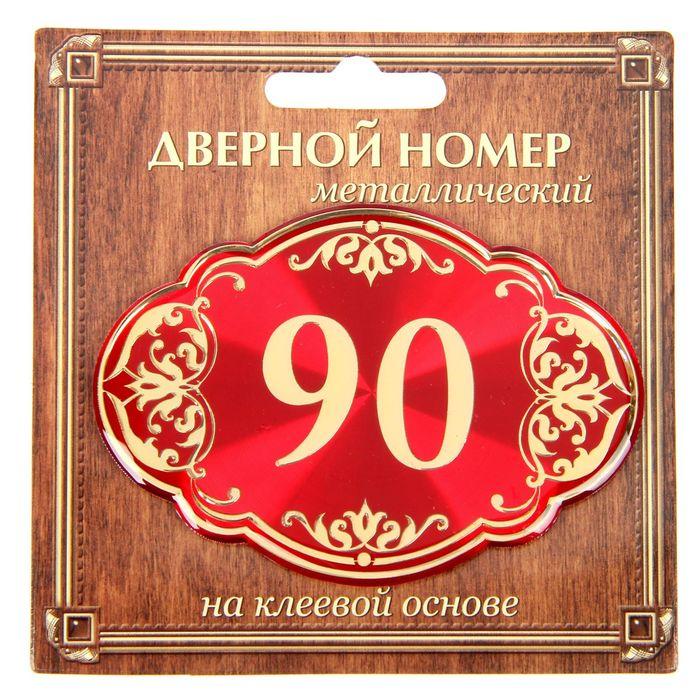 """Дверной номер """"90"""", красный фон, тиснение золотом"""
