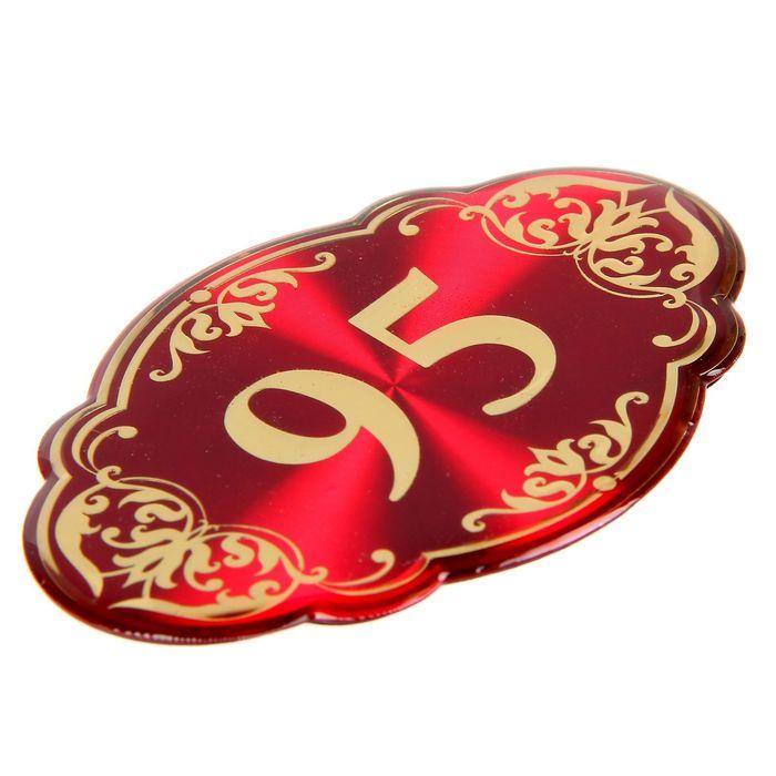 """Дверной номер """"95"""", красный фон, тиснение золотом"""