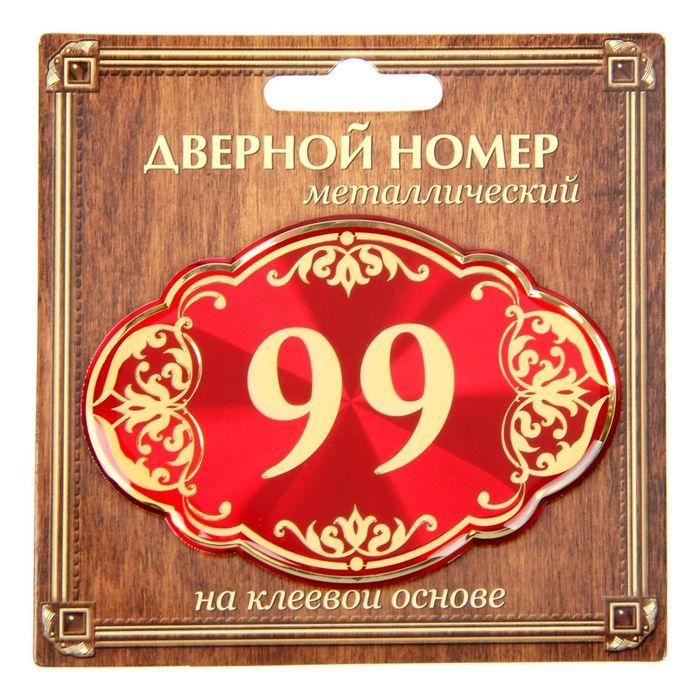 """Дверной номер """"99"""", красный фон, тиснение золотом"""