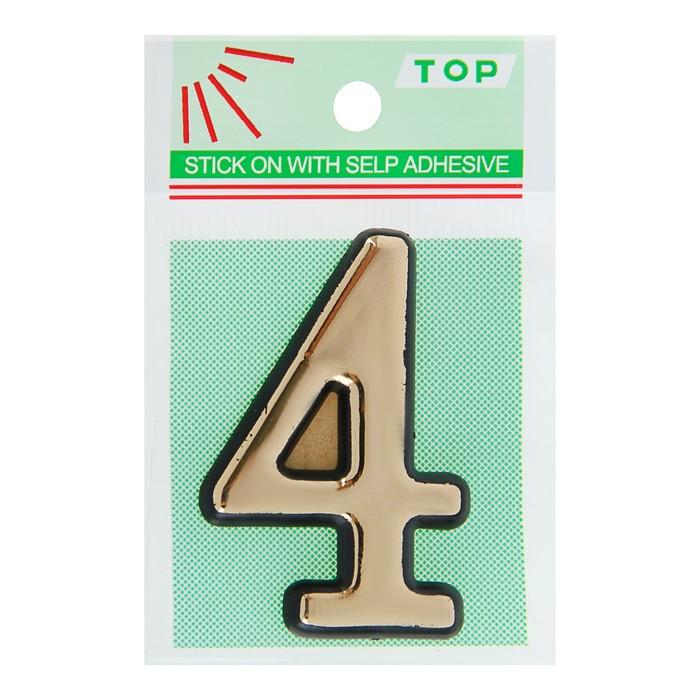 "Цифра дверная ""4"", пластиковая, цвет золото"